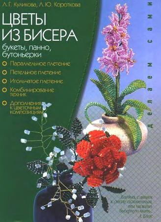 Цветы из бисера: букеты,