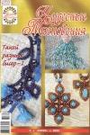 thumbs chm 2009 9 Журнал Чудесные мгновения. Бисер. № 9 2009. Такой различный бисер 2.