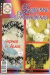 thumbs chm 2010 03 Журнал Чудесные мгновения. Бисер. №3 2010 Черное и белое