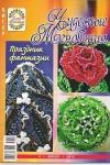 thumbs chm 2010 04 Журнал Чудесные мгновения. Бисер. №4 2010 Праздник фантазии