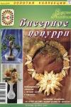 thumbs chm zk 09 3 Журнал Чудесные мгновения. Бисер. Золотая коллекция. № 3 2009
