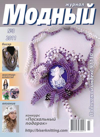 Thumbs 3 2011 модный журнал бисер 3 2011