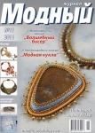 thumbs biser 11 2011 Журнал Модный журнал. Бисер № 11 2011