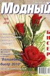 thumbs mod 2010 08 Журнал Модный. Бисер №8 2010