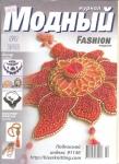thumbs modn22012 Модный журнал. Бисер № 2 2012