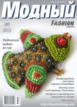 thumbs modn32012 Модный журнал. Бисер № 3 2012