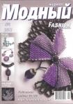 thumbs modn biser 1 2012 Модный журнал Бисер № 1 2012