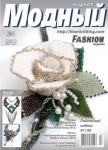 thumbs modnji 04 2012 Журнал по бисероплетению Модный журнал Бисер № 4 2012