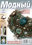 thumbs modnyj biser 2011 08 Модный журнал. Бисер № 8 2011
