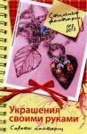 thumbs stilnyefantazii22012 Журнал Рукоделие: модно и просто. Спецвыпуск № 2 2012 Стильные фантазии. Украшения своими руками