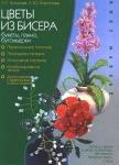 thumbs biser kylikova Цветы из бисера: букеты, панно, бутоньерки