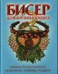 thumbs biser new Бисер для начинающих (И. А. Лукашова )