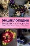 thumbs enciklopediay vyshevki biserom Энциклопедия вышивки с бисером