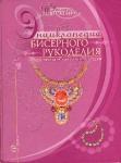thumbs enciklopediay Энциклопедия бисерного рукоделия
