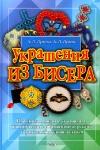 thumbs ykrasheniya luneva Украшения из бисера