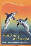 thumbs zhivotnye iz bisera Животные из бисера. Новые идеи для вашего творчества.