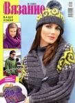 Вязание ваше хобби № 11 2012