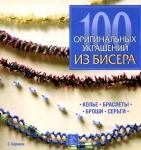 100 оригинальных украшений из бисера   (Бёрнхем Стефани)