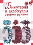 Бижутерия и аксессуары своими руками   (Несмиян Т.Б)