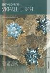 Книга по бисероплетению Вечерние украшения. Донателла Чиоти