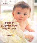 Crochet knit baby darned cute 50-80cm 2005