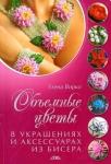 Объемные цветы в украшениях и аксессуарах из бисера