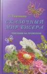 Сказочный мир бисера. Плетение на проволоке (Ткаченко Т.Б.)