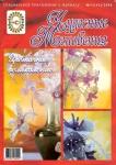 Чудесные мгновения (бисер) №11 2006 «Цветочное великолепие»