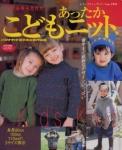 Kid\'s Knit №1941 2007