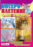 Бисероплетение от азов к мастерству №3, 2013