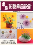 Bead Flowers & Accessories (Keiko Koga)