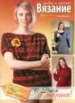 Вязание модно и просто №5(161) 2013