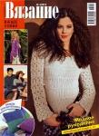Вязание ваше хобби № 4 2013