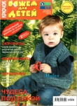 Вязание для детей.Крючок №12 2012