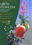 Цветы из бисера: букеты, панно, бутоньерки   Л.Г.Куликова, Л.Ю.Короткова