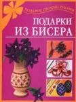 Подарки из бисера   (А. Магина)