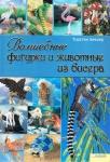 Волшебные фигурки и животные из бисера (Торстен Беккер)