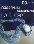 Подарки и сувениры из бисера  (Е.В.Парьева)