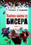 Плетем цветы из бисера   (Т.Ткаченко, К.Стародуб)
