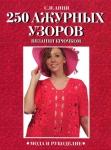 250 ажурных узоров вязания крючком (Анни С.И.)