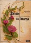 Цветы из бисера   (М.Федотова и Г.Валюх)