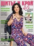 Шитье и крой (ШиК) + выкройки № 5 (май) 2013