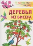 Деревья из бисера   (Ольга Гулидова)