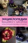 Энциклопедия вышивки с бисером   (Джейн Дэвис)