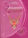 Энциклопедия бисерного рукоделия   (Э. Тимченко)