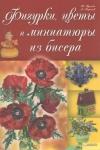 Фигурки, цветы и миниатюры из бисера   (Н. Бульба, А. Георгиев)