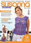 Susanna вязание № 6-7 2013