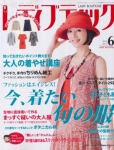 Lady Boutique №6 2013