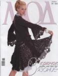 Журнал мод № 566 2013