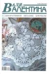Валя-Валентина № 9(310) 2013